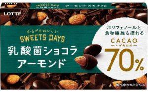 ロッテ おいしいハイカカオ(カカオ72%)