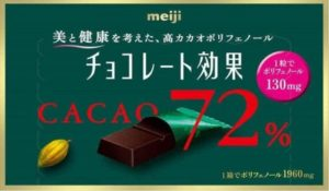 meiji チョコレート効果(カカオ72%)